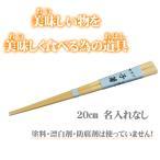 子箸20cm 子供が噛んでも安心 無塗装 無薬品 材料も日本製 純国産 すべらない竹箸