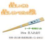 名入れ箸 子箸18cm 子供が噛んでも安心 無塗装 無薬品 材料も日本製 純国産 名入れすべらない竹箸