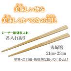 マイ箸 夫婦箸 名入れ箸 名前入り すべらない箸 無添加のお箸
