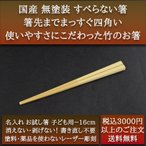箸 名入れ箸 子供用 すべらない竹箸16cm お試し価格のお箸 名入れ 噛んでも安心 無塗装 無薬品 初めてのお箸 3歳-5歳
