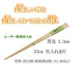 名入れ箸 萬箸細目23cm 無塗装 無薬品 材料も日本製 純国産 すべらない竹箸 箸先が細い 極細1.3mm