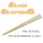 箸 子供 すべらない竹箸 子供用18cm お試し箸 子供 日本製 初めてのお箸 4歳-6歳