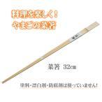 菜箸 32cm 材料まで日本製 無塗装 無薬品 すべらない竹のお箸 純国産 (菜ばし 盛り箸 盛り付け 食洗機 対応 耐熱)