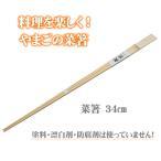 菜箸 34cm 材料まで日本製 無塗装 無薬品 すべらない竹のお箸 純国産 (菜ばし 盛り箸 盛り付け 食洗機 対応 耐熱)