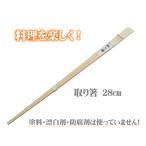 取り箸 28cm 材料まで日本製 無塗装 無薬品 すべらない竹のお箸 純国産 (菜ばし 菜箸 盛り箸 食洗機 対応 耐熱)