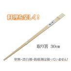 取り箸 30cm 材料まで日本製 無塗装 無薬品 すべらない竹のお箸 純国産 (菜ばし 菜箸 盛り箸 食洗機 対応 耐熱)