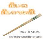 萬箸23cm 無塗装 無薬品 材料も日本製 純国産 すべらない 箸先まで四角い竹のお箸