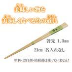 萬箸細目21cm 無塗装 無薬品 材料も日本製 純国産 すべらない竹箸 箸先が細い 極細1.3mm