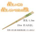 萬箸細目23cm 無塗装 無薬品 材料も日本製 純国産 すべらない竹箸 箸先が細い 極細1.3mm