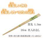 萬箸細目26cm 無塗装 無薬品 材料も日本製 純国産 すべらない竹箸 箸先が細い 極細1.3mm