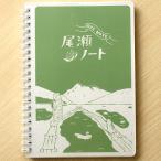 尾瀬ノート(日本語版)-限定生産-