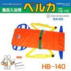 入浴用ベルカ担架 BELKA-HB140布担架・ワンタッチベルト式入浴用ストレッチャーHB-140