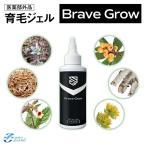 医薬部外品 日本製 低刺激性で健康な頭皮を育てる育毛剤 植物由来 BraveGrow ブレイブグロー 150ml ジェルタイプ 男性用女性用兼用 育毛ジェル
