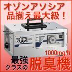 【オゾン脱臭機】業務用オゾン発生器 剛腕1000FR(オフタイマー使用) GWD-1000FR 脱臭機 脱臭器【剛腕1000FR】