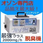 剛腕2000S 剛腕シリーズ最上位モデルのオゾン発生装置