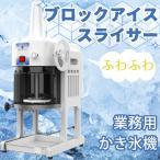 かき氷機 電動 ふわふわ 業務用 ブロックアイススライサー かき氷器 カキ氷機
