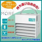 【充電式オゾン脱臭機 モア MORE】オゾンエアーモアー MORE 充電式オゾン脱臭機 MR-1