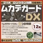 ムカデ ムカデ忌避剤 ムカデガードDX12個入り ムカデ対策グッズ