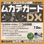 ムカデガードDX 12個入 ムカデ セット品 ムカデ忌避剤 ムカデ対策 室内用