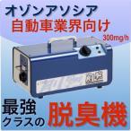 剛腕300 脱臭器 GWN-300CT 自動車向けオゾン発生装置 車載 脱臭機