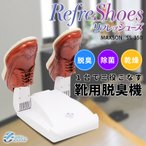 雅虎商城 - ( 靴 消臭 乾燥 除菌 足 消臭 ) リフレッシューズSS300 靴除菌脱臭乾燥器
