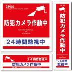 【セキュリティーステッカー】 防犯ステッカー 防犯カメラバージョン