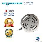 オゾンバスター 高濃度オゾン水発生器でウィルスや細菌の除菌を徹底