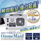 オゾンメイド 業務用オゾン発生器で強力脱臭と除菌を実現