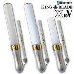 キングブレード X10 V シャイニング
