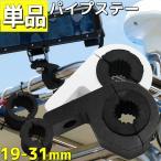 LEDライト 作業灯 サーチライト ブラケット パイプ ステー 31mm 19mm 22mm 25mm デッキライト 船舶 漁船 取り付け