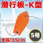 潜行板 マリンボート 潜水板 トローリング 釣り K型 5号 15cm 引き縄 船舶用品