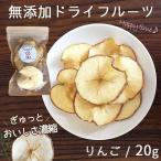 ドライフルーツ りんご 砂糖不使用 無添加 国産 20g ギフト お試し お菓子 おやつ 紅茶 ヨーグルト 果物 ハーバリウム ポイント消化 送料無料