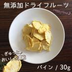 ドライフルーツ パイナップル 砂糖不使用 無添加 パイン 30g フィリピン産 フルーツ お菓子 紅茶 ヨーグルト 果物 ハーバリウム ポイント消化 送料無料