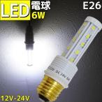 船舶用LED電球 12v 24v 6w E26 無極性 6000k 防水 漁船用LED電球 イカ釣り 漁船
