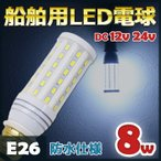 無極性 E26ソケット LED電球 8w 4300k 6500k