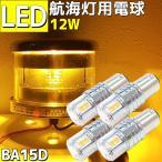 4本セット 航海灯 LED 電球 6w 12v 24v 6000ケルビン マスト