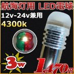 航海灯 LED電球 3w 12v/24v兼用 ハイパワータイプ 4300k