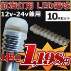 航海灯 10本セット 航海灯 LED電球 3w 12v/24v兼用 4300k 海 レジャー アウトドア