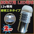 航海灯 LED電球 2w 12v用 超省エネ クールホワイト 船・ボート