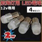 航海灯 LED電球 4本セット 2w 12v用 海 レジャー アウトドア