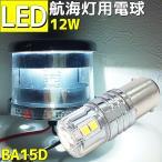 スリム型 航海灯 LED電球 6w 12v/24v兼用 ハイパワータイプ 6000k