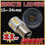 LED電球 3000k 高出力タイプ 航海灯 21w 12v/24v兼用 げん灯 マスト灯 LED航海灯 led ライト マリン用品 海 レジャー アウトドア