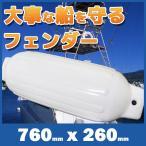 船 ボートフェンダー エアーフェンダー 760mmx260mm 船舶 ボート用品 係留 艇 係船 海 レジャー アウトドア