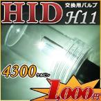 H11 55w HID作業灯用 交換バルブ/バーナー 4300k