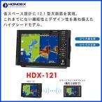 魚群探知機 魚探 HONDEX HDX-121 GP-17H 12.1型 2kW 大画面 プロッター漁船 漁船 船舶用品 マリン GPS 省エネ カラー液晶 GPSアンテナ付属