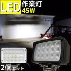 LED作業灯 12v 24v 2個 45w 3200lm ノイズレス ワークライト トラクター 船舶 船舶 重機 投光器
