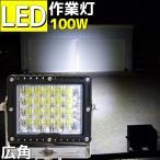 レビュー記載で送料無料 船舶 漁船等に効果発揮 LED作業灯