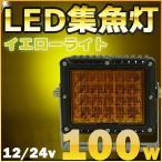 当店オリジナル LED作業灯 イエローライト 100w 広角 12v 24v LED集魚灯 黄色 イカ釣りライト