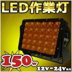 レビュー記載で送料無料 LED作業灯 イエローライト