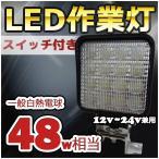 スイッチ付き 船舶LEDライト 作業灯 屋外 トラック 12v 24v 48w 3600lm ノイズレス ワークライト 投光器
